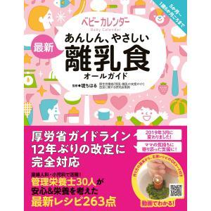 あんしん、やさしい 最新 離乳食オールガイド 電子書籍版 / 監修:堤ちはる 著:株式会社ベビーカレンダー|ebookjapan