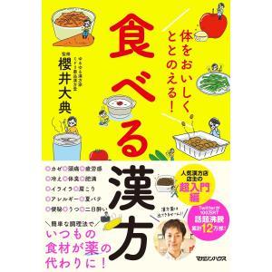 体をおいしくととのえる! 食べる漢方 電子書籍版 / 櫻井大典