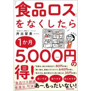 「食品ロス」をなくしたら1か月5,000円の得! 電子書籍版 井出留美の商品画像 ナビ