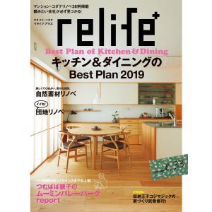 リライフプラスvol.33 電子書籍版 / 別冊住まいの設計編集部|ebookjapan
