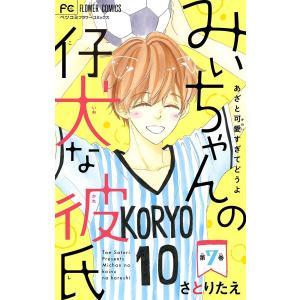 みぃちゃんの仔犬な彼氏【マイクロ】 (7) 電子書籍版 / さとりたえ|ebookjapan