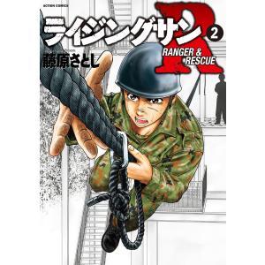 ライジングサンR (2) 電子書籍版 / 藤原さとし|ebookjapan