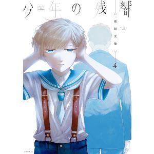 【初回50%OFFクーポン】少年の残響 (4) 電子書籍版 / 座紀光倫|ebookjapan
