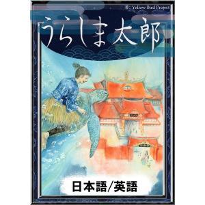 【初回50%OFFクーポン】うらしま太郎 【日本語/英語版】 電子書籍版|ebookjapan