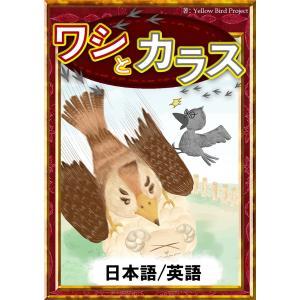 【初回50%OFFクーポン】ワシとカラス 【日本語/英語版】 電子書籍版|ebookjapan