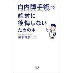 「白内障手術」で絶対に後悔しないための本 電子書籍版 / 著:藤本雅彦|ebookjapan