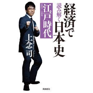経済で読み解く日本史 江戸時代 電子書籍版 / 著者:上念司|ebookjapan