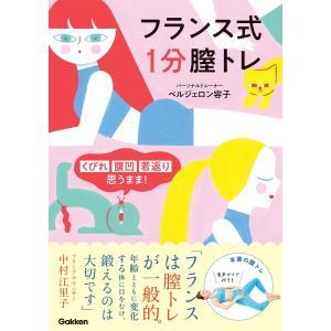 フランス式 1分膣トレ 電子書籍版 / ベルジェロン容子