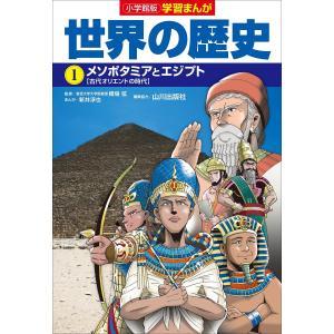 小学館版学習まんが 世界の歴史 1 メソポタミアとエジプト 電子書籍版 ebookjapan