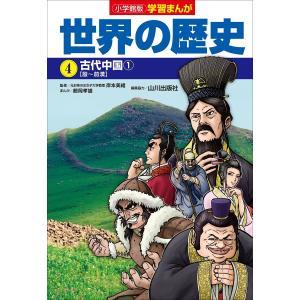 小学館版学習まんが 世界の歴史 4 古代中国1 電子書籍版|ebookjapan