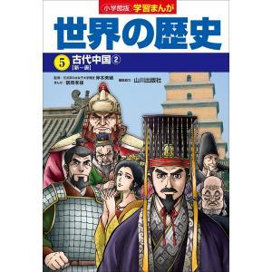 小学館版学習まんが 世界の歴史 5 古代中国2 電子書籍版|ebookjapan