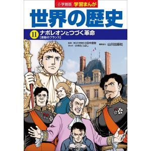 小学館版学習まんが 世界の歴史 11 ナポレオンとつづく革命 電子書籍版 ebookjapan