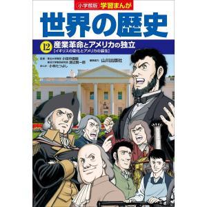 小学館版学習まんが 世界の歴史 12 産業革命とアメリカの独立 電子書籍版|ebookjapan