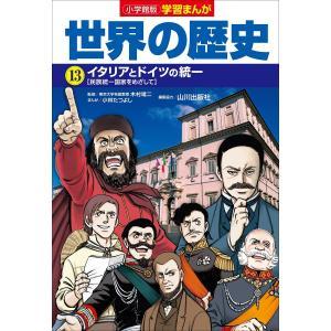 小学館版学習まんが 世界の歴史 13 イタリアとドイツの統一 電子書籍版 ebookjapan