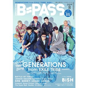 B・PASS (バックステージ・パス) 2019年8月号 電子書籍版 / B・PASS (バックステージ・パス)編集部 ebookjapan
