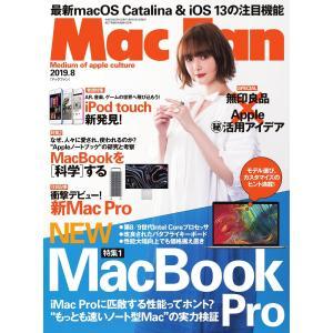 Mac Fan 2019年8月号 電子書籍版 / Mac Fan編集部
