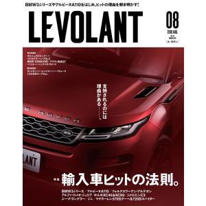 ル・ボラン(LE VOLANT) 2019年8月号 電子書籍版 / ル・ボラン(LE VOLANT)...