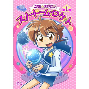 コスモ★ナポリタン (1)スノードーム・ロケット 電子書籍版 / スコ|ebookjapan