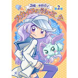 コスモ★ナポリタン (2)スカイフィッシュエッグ1 電子書籍版 / スコ|ebookjapan
