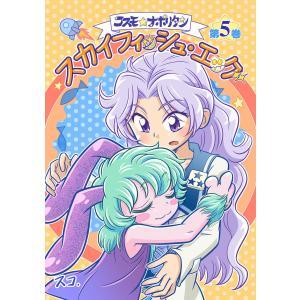 コスモ★ナポリタン (5)スカイフィッシュエッグ4 電子書籍版 / スコ|ebookjapan