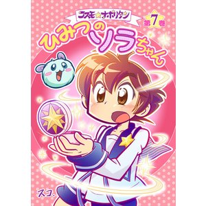 コスモ★ナポリタン (7)ひみつのソラちゃん 電子書籍版 / スコ|ebookjapan