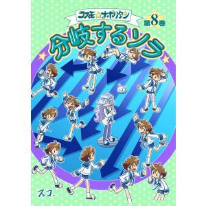 コスモ★ナポリタン (8)分岐するソラ 電子書籍版 / スコ|ebookjapan