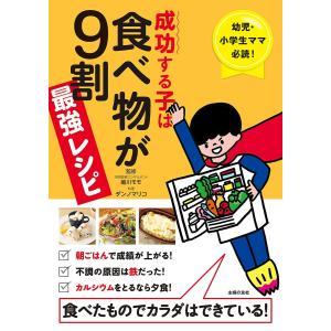 成功する子は食べ物が9割 最強レシピ 電子書籍版 / 細川 モモ/ダンノ マリコ