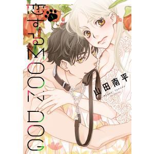 恋するMOON DOG (1)【電子限定おまけ付き】 電子書籍版 / 山田南平|ebookjapan