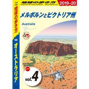 地球の歩き方 C11 オーストラリア 2019-2020 【分冊】 4 メルボルンとビクトリア州 電...