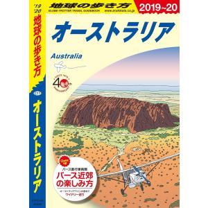 地球の歩き方 C11 オーストラリア 2019-2020 電子書籍版 / 編:地球の歩き方編集室