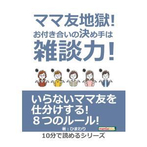 ママ友地獄!お付き合いの決め手は雑談力! 電子書籍版 / ひまわり/MBビジネス研究班