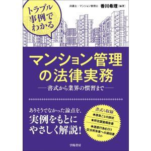 トラブル事例でわかる マンション管理の法律実務 電子書籍版 / 香川希理|ebookjapan