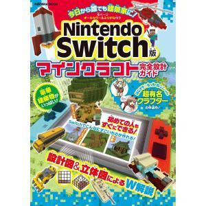Nintendo Switch版マインクラフト完全設計ガイド 電子書籍版 / 扶桑社|ebookjapan