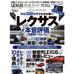 100%ムックシリーズ 完全ガイドシリーズ250 LEXUS完全ガイド 電子書籍版 / 編:晋遊舎|ebookjapan