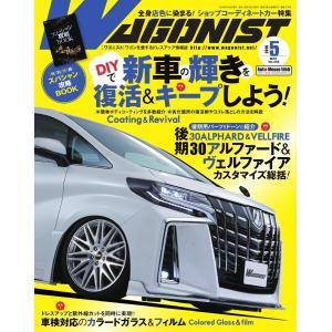【初回50%OFFクーポン】Wagonist (ワゴニスト) 2019年5月号 電子書籍版 / Wagonist (ワゴニスト)編集部|ebookjapan