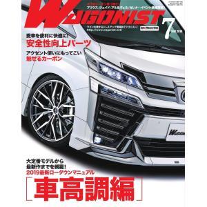 【初回50%OFFクーポン】Wagonist (ワゴニスト) 2019年7月号 電子書籍版 / Wagonist (ワゴニスト)編集部|ebookjapan
