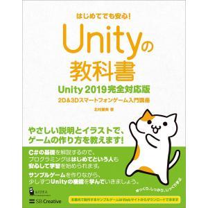 Unityの教科書 Unity 2019完全対応版 電子書籍版 / 北村愛実