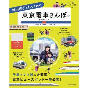 鈴川絢子とちっくんの東京電車さんぽ 電子書籍版 / 鈴川絢子 ebookjapan