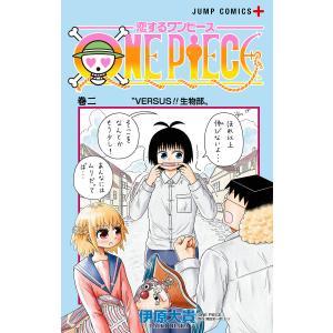恋するワンピース (2) 電子書籍版 / 著者:伊原大貴 原作:尾田栄一郎|ebookjapan