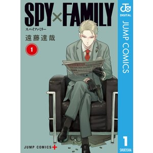SPY×FAMILY (1) 電子書籍版 / 遠藤達哉|ebookjapan