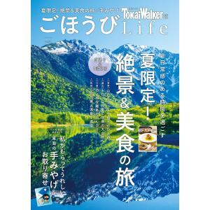 【初回50%OFFクーポン】TokaiWalker特別編集 ごほうびLife Vol.4 電子書籍版 / 編:TokaiWalker編集部 ebookjapan