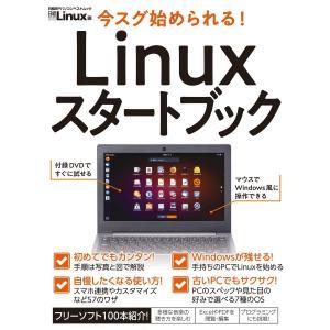 今スグ始められる! Linuxスタートブック 電子書籍版 / 編:日経Linux