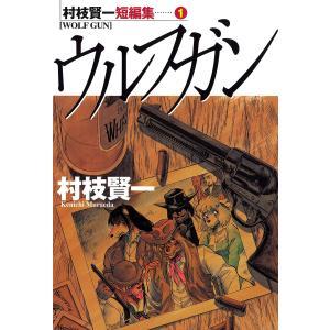 村枝賢一短編集 (1)ウルフガン 電子書籍版 / 村枝賢一 ebookjapan