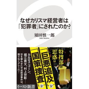 なぜカリスマ経営者は「犯罪者」にされたのか? 電子書籍版 / 須田慎一郎|ebookjapan