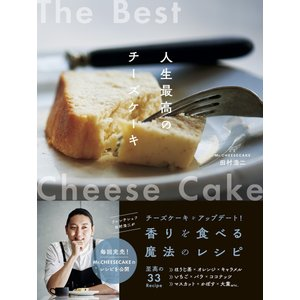 Mr.CHEESECAKE田村浩二 人生最高のチーズケーキ 電子書籍版 / 田村浩二|ebookjapan