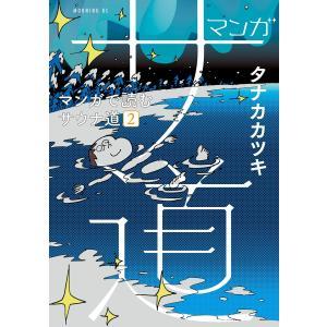 マンガ サ道〜マンガで読むサウナ道〜 (2) 電子書籍版 / タナカカツキ|ebookjapan