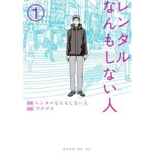 レンタルなんもしない人 (1) 電子書籍版 / 原案:レンタルなんもしない人 漫画:プクプク