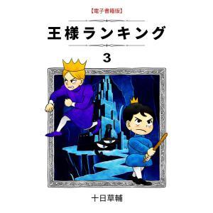 王様ランキング(3) 電子書籍版 / 著:十日 草輔|ebookjapan