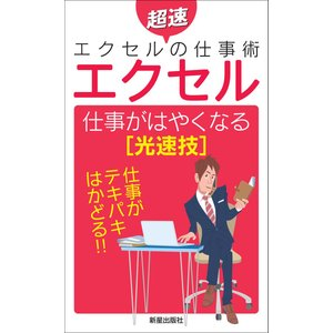 エクセル 仕事がはやくなる[光速技] 電子書籍版 / 著:トリプルウイン|ebookjapan