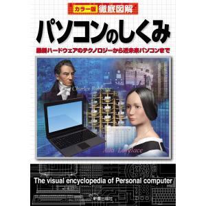 徹底図解 パソコンのしくみ 改訂版-最新ハードウェアのテクノロジーから近未来パソコンまで 電子書籍版 / 著:トリプルウイン|ebookjapan